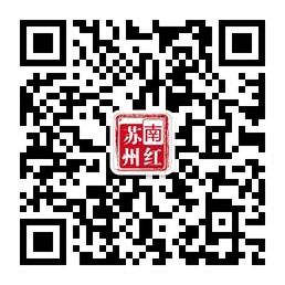 苏州南红网微信平台二维码