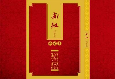 第一期南红杂志【预告篇】卷一