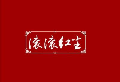 第一期南红杂志【预告篇】卷二