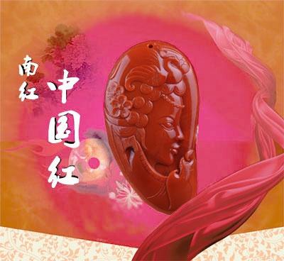 【注意】收藏红色玛瑙玉石谨防造假