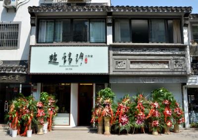 热烈庆祝赵靖玥玉雕工作室正式开业