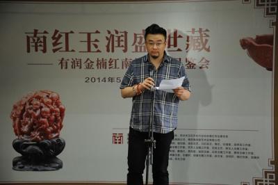 南红专业委员会会长丁在煜发表开幕式致辞