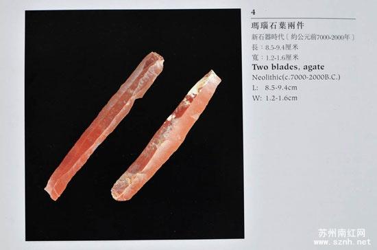 南红历史文化详解之石器时代