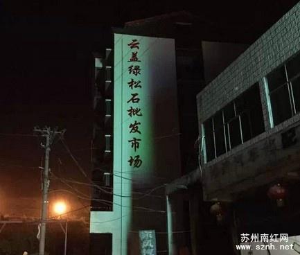 苏州南红专业委员会松石产业部考察团圆满结束归来