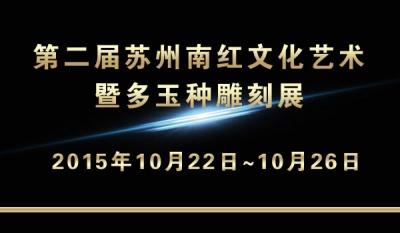 第二届苏州南红文化艺术暨多玉种雕刻展展位预约开启