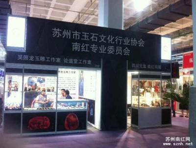 2014年北京夏季珠宝展南红玛瑙参展通知