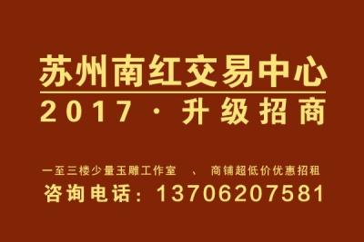 苏州南红交易中心·2017升级版招商进行中